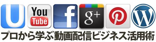 プロから学ぶ動画配信ビジネス活用術