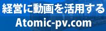 経営に動画を活用するAtomic-pv.com