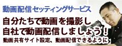 動画配信セッティングサービス