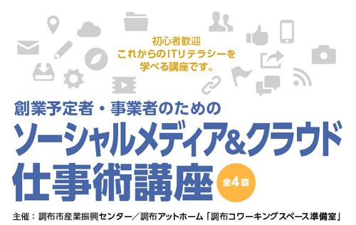 08996  【セミナー】創業予定者・事業者のためのソーシャルメディア&クラウド仕事術講座