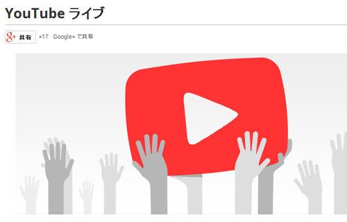 YouTube Live(YouTubeライブ)