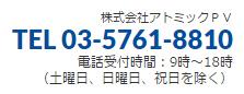 株式会社アトミックPVTEL:03-5761-8810電話受付時間:9時~18時(土曜日、日曜日、祝日を除く)